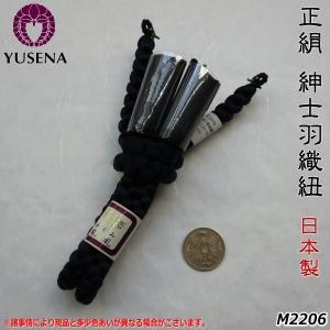 羽織紐 紳士 正絹 丸 紺 2206 成人式 結婚式 アンサンブルに レターパックプラス対応|kamoya529