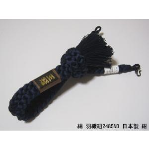 羽織紐 紳士 正絹 紺 丸 成人式 結婚式 アンサンブルに レターパックプラス対応|kamoya529