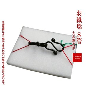 男物 羽織紐用 S環 S管 大形 定形郵便・定形外郵便 クリックポスト対応 60対応|kamoya529