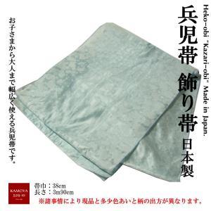 兵児帯 203 レディース 婦人 へこ帯 シャリ感あり 子供から大人まで使えます レターパック対応 kamoya529