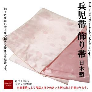 兵児帯 204 レディース 婦人 へこ帯 シャリ感あり 子供から大人まで使えます レターパック対応 kamoya529