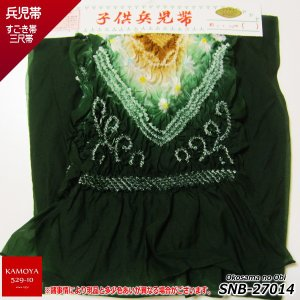 子供 兵児帯 三尺帯 2.70m 緑系 浴衣 絞り 帯 ゆかた帯 浴衣帯 へこ帯 条件付き メール便対応 kamoya529