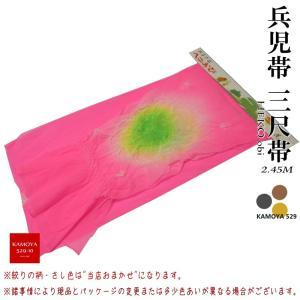 子供 兵児帯 三尺帯 2.45m 2.4m以上 ピンク系 浴衣 絞り 帯 ゆかた帯 浴衣帯 へこ帯 条件付き クリックポスト対応 kamoya529