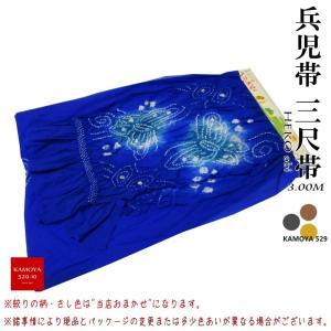 子供 兵児帯 三尺帯 3.0m 紺・青ベース 浴衣 絞り 帯 ゆかた帯 浴衣帯 へこ帯 条件付き クリックポスト対応|kamoya529