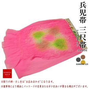 子供 兵児帯 三尺帯 3.0m ピンク地に黄緑・赤色 浴衣 絞り 帯 ゆかた帯 浴衣帯 へこ帯 条件付き クリックポスト対応 kamoya529