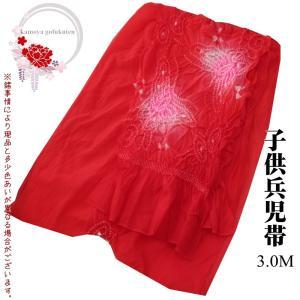 子供 兵児帯 三尺帯 3.0m 赤系 浴衣 絞り 帯 ゆかた帯 浴衣帯 へこ帯 条件付き クリックポスト対応 kamoya529