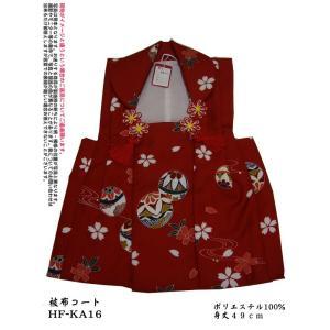 被布コート P11 女児 七五三 お祝い着 女の子 3歳用前後 新品|kamoya529