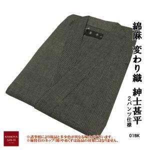 甚平 紳士 綿麻 2パンツ セット M L LL ウエストゴム紐 袖付けタコ糸 室内着や街着に ブラック|kamoya529