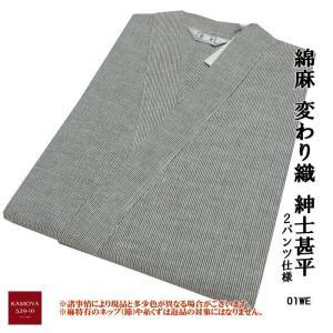 甚平 紳士 綿麻 2パンツ セット M L LL ウエストゴム紐 袖付けタコ糸 生成り アイボリー|kamoya529