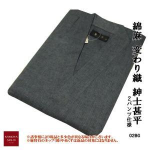 甚平 紳士 綿麻 2パンツ セット M L LL ウエストゴム紐 袖付けタコ糸 変わり織 ブルーグレイ|kamoya529