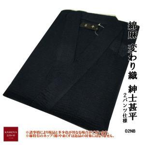 甚平 紳士 綿麻 2パンツ セット M L LL ウエストゴム紐 袖付けタコ糸 ネイビー 紺|kamoya529