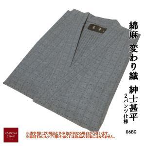 甚平 紳士 綿麻 2パンツセット M L LL ウエストゴム紐 袖付けタコ糸 ブルーグレイ|kamoya529