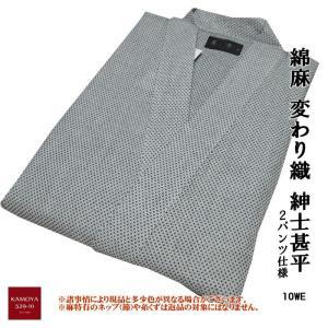 甚平 紳士 綿麻 2パンツセット M L LL ウエストゴム紐 袖付けタコ糸 生成り アイボリー|kamoya529