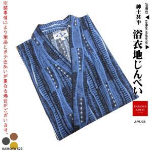 甚平 紳士 浴衣地 甚平 袖付けたこ糸仕様 じんべい M L サイズ ルームウェア|kamoya529