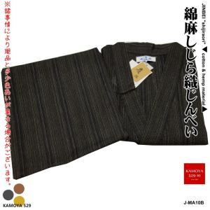 甚平 紳士 麻混 じんべい 3Lサイズ 綿麻しじら甚平 胴囲102-108cm|kamoya529