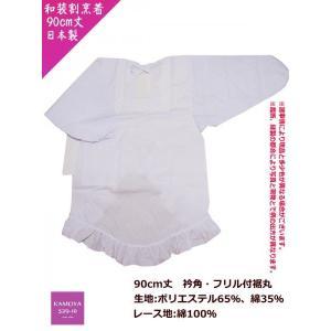 割烹着 水屋着 和装専用割烹着 和かっぽう着 白 衿角 フリル付 レース付 裾丸 丈90cm 日本製 クリックポスト対応|kamoya529