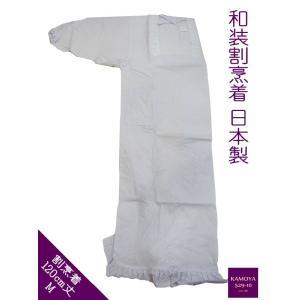 割烹着 水屋着 和装専用割烹着 和かっぽう着(白) 衿角 フリル付 レース付 裾丸 丈120cm 日本製 クリックポスト対応|kamoya529