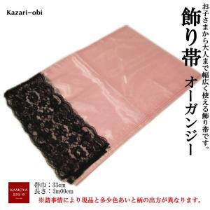 飾り帯 ゆかた用 レディース へこ帯 オーガンジー ラメ レース ピンク メール便対応 kamoya529