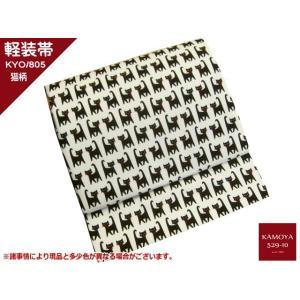 軽装帯 012 京のちたる 猫柄 作り帯 文化帯 お仕立て上がり帯 一重太鼓 簡単帯結び kamoya529