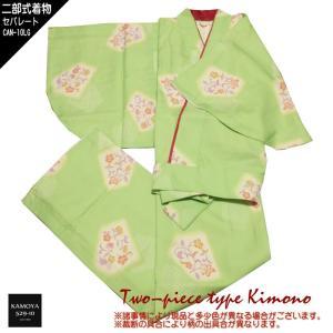 二部式着物 A009 洗える着物 ツーピース着物 M L セパレート着物 袷 KA05 薄梅色|kamoya529