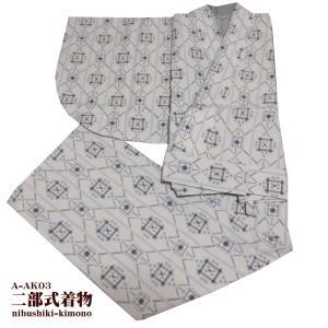 二部式着物 A012 洗える着物 ツーピース着物 M L セパレート着物 袷 0003 灰桜色|kamoya529