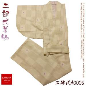 二部式着物 A021 洗える着物 ツーピース着物 M L セパレート着物 袷 0005 クリーム・薄桜色|kamoya529