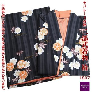 二部式着物 AR14 洗える着物 セパレート着物 袷物 フリーサイズ 裏地あり ブランド RK|kamoya529
