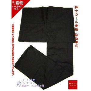 紳士 着物 男着物 ウール着物 単衣 01 着物 梨地 ウール40% M L LL 日本製|kamoya529