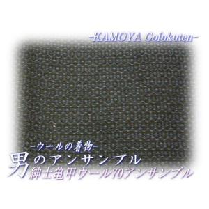 紳士 ウールアンサンブル着物 単衣 羽織 02 亀甲柄ウール70% 日本製 ON お取り寄せ|kamoya529