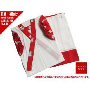 子供肌着 女児 和装肌着セット 和装下着 3歳用 7歳用 日本製 初詣 七五三 メール便対応 60サイズ対応 kamoya529