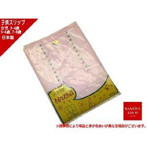 子供肌着 お子様用 きものスリップ 女児 3-4歳用 日本製 メール便対応|kamoya529