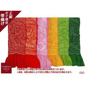 七五三用 子供 帯揚げ 正絹 シルク 絞り 女の子 女児 着物 3歳 5歳 7歳 メール便対応 60サイズ対応 kamoya529