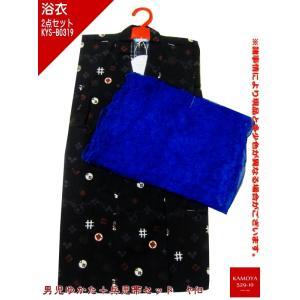男児 子供浴衣セット B02 110cm 大三ツ身 浴衣2点セット|kamoya529