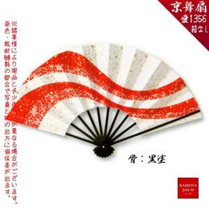 日本製 舞扇 9.5寸 9間 約29cm愛1356 日本舞踊、うらじゃ祭りなどに 舞踊用 錘埋め込み クリックポスト対応 60対応|kamoya529