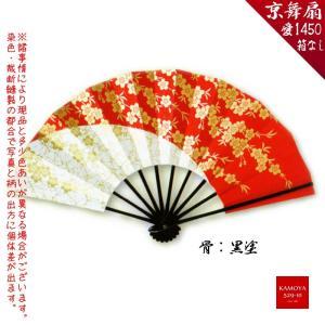 日本製 舞扇 9.5寸 9間 約29cm愛1450 日本舞踊、うらじゃ祭りなどに 舞踊用 錘埋め込み クリックポスト対応 60対応|kamoya529
