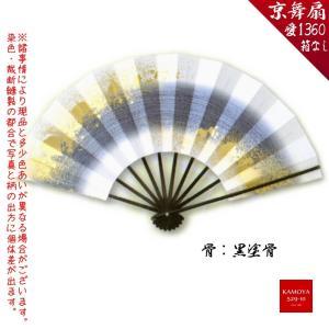 日本製 舞扇 9.5寸 9間 約29cm愛1360 日本舞踊、うらじゃ祭りなどに 舞踊用 錘埋め込み クリックポスト対応 60対応|kamoya529