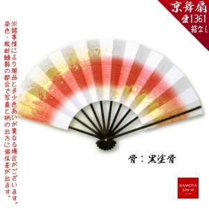 舞扇 9.5寸 約28.5cm 9間 愛1361 日本舞踊、うらじゃ祭りなどに 舞踊用 錘埋め込み クリックポスト対応 60対応|kamoya529