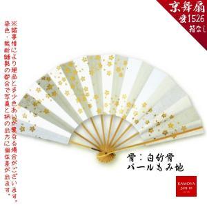 舞扇 9.5寸 約28.5cm 9間 愛1526 日本舞踊、うらじゃ祭りなどに 舞踊用 錘埋め込み クリックポスト対応 60対応|kamoya529