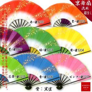 日本製 舞扇 9.5寸 9間 約29cm 愛1200-1207 赤、朱、紫、緑、黄、若草、青、ピンク 日本舞踊やうらじゃ祭りなどに 舞踊用 クリックポスト対応 60対応|kamoya529