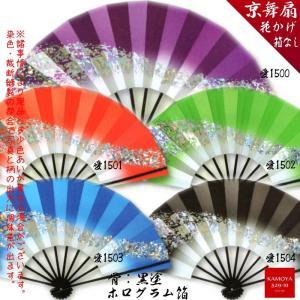 舞扇 9.5寸 9間 約29cm 愛1500-1504 紫、朱、緑、青、黒 日本舞踊やうらじゃ祭りなどに 舞踊用 ネコポス対応|kamoya529