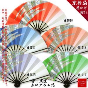 舞扇 9.5寸 9間 約29cm 愛1510-1514 赤、青、朱、紫、緑 日本舞踊やうらじゃ祭りなどに 舞踊用 ネコポス対応|kamoya529
