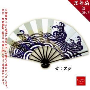 舞扇 9.5寸 9間 約29cm 波 日本舞踊やうらじゃ祭りなどに 舞踊用 ネコポス対応|kamoya529