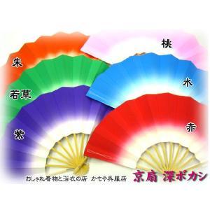 日本製 舞扇 9.5寸 9間 約29cm 白骨 扇子 ステージ扇子 錘埋め込み 手引き 深ぼかし 色ぼかし 朱、若草、紫、桃、水、赤 化粧箱なし クリックポスト対応 60対応|kamoya529
