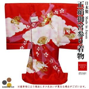 お宮参り着物 初着 お宮詣り お宮参り 正絹 女児 日本製 のしめ 産着 出産祝い 赤地 翔鶴 刺繍柄 kamoya529
