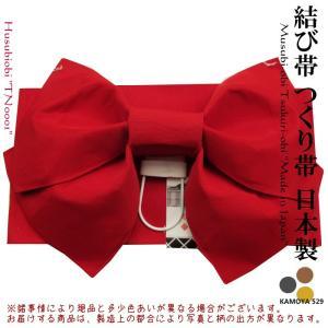作り帯 結び帯 シンプル赤 浴衣用 付け帯 お子様から年配の方に作りが簡単な帯です。|kamoya529