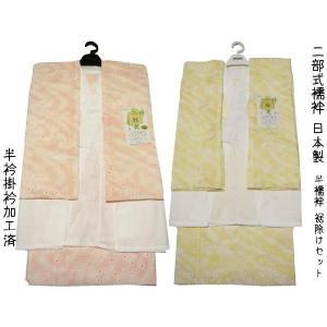 二部式襦袢 233 日本製 洗える長襦袢 半衿・えもん抜き付き 半襦袢・裾除け  ピンク・クリーム|kamoya529