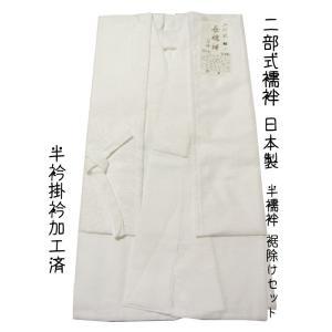 二部式襦袢 裾除けセット 日本製 洗える長襦袢 二部式タイプ 夏物 絽 半衿・えもん抜き付き 半襦袢・裾除け 白|kamoya529