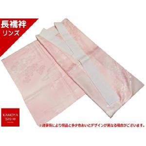 長襦袢 洗える長襦袢 綸子 ピンク 訪問着 色無地 普段の着物にどうぞ 京W|kamoya529