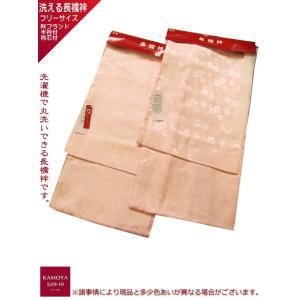 長襦袢 RK ブランド 洗える長襦袢 綸子 桃 ポリエステル ピンク フリーサイズ 在庫限り kamoya529