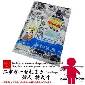寝巻 二重ガーゼ 花蕾 二重袷 婦人 定番柄 日本製 特大寸 166-170cm 介護 院内着 ねまき 寝間着 ネマキ|kamoya529